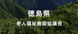 徳島県老人福祉施設協議会