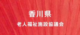 香川県老人福祉施設協議会