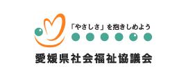 愛媛県社会福祉協議会